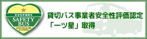 貸切バス事業者安全性評価認定を取得