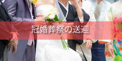 冠婚葬祭の送迎